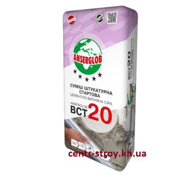 Anserglob BCT 20 Цементно-известковая штукатурка Старт (серая)