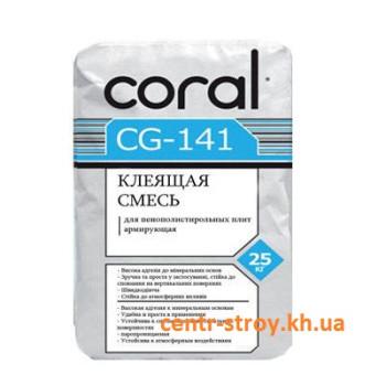 Coral CG 141 Армирующий клей для миниральных и ППс плит