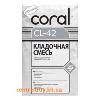 Coral CL 42 Клей для газоблока зимний (25 кг)