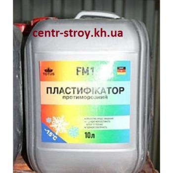 ТОТУС Пластификатор морозостойкий FM1 (10л)