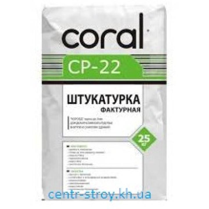 "Coral CP - 22 Декоративная штукатурка ""Короед"" серая; зерно 2.5 мм (25 кг)"