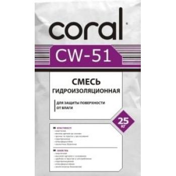 Coral CW-51 Гидроизоляционная смесь